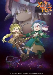 Made in Abyss Movie 3: Fukaki Tamashii no Reimei - Gekijouban Made in Abyss: Fukaki Tamashii no Reimei, Made in Abyss: Dawn of the Deep Soul