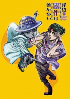 Kishibe Rohan wa Ugokanai - Rohan Kishibe Does Not Move, Thus Spoke Kishibe Rohan