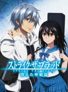 Strike the Blood: Kieta Seisou-hen - Strike the Blood Special OVA