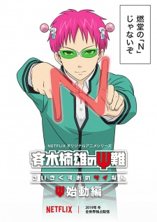 Saiki Kusuo no Ψ-nan: Ψ-shidou-hen - The Disastrous Life of Saiki K.: Reawakened, The Disastrous Life of Saiki K. Restart Arc, Saiki Kusuo no Ψ-nan: Saishidou-hen, Saiki Kusuo no Sainan: Saishidou-hen