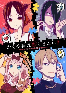 Kaguya-sama wa Kokurasetai? Tensai-tachi no Renai Zunousen 2nd Season - Kaguya-sama wa Kokurasetai? Tensai-tachi no Renai Zunousen, Kaguya Wants to be Confessed To: The Geniuses' War of Love and Brains 2nd Season, Kaguya-sama wa Kokurasetai: Tensai-tachi no Renai Zunousen 2nd Season, Kaguya-sama: Love is War 2nd Season
