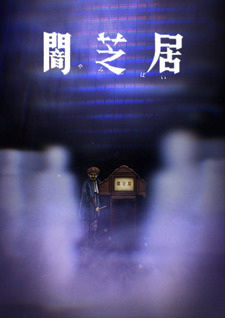 Xem phim Yami Shibai 8th Season - Yami Shibai 8, Yamishibai: Japanese Ghost Stories Eighth Season, Yamishibai: Japanese Ghost Stories 8 Vietsub