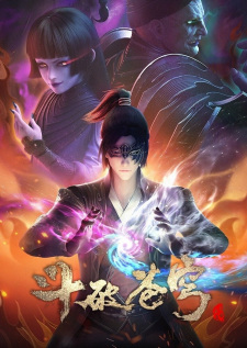 Đấu Phá Thương Khung Phần 4 - Fights Break Sphere Season 4, Doupo Cangqiong 4th Season, Battle Through the Heavens 4th Season