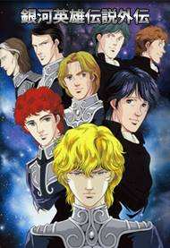 Ginga Eiyuu Densetsu Gaiden - Thiên Hà Hào Kiệt Truyền Thuyết | Legend of the Galactic Heroes Gaiden: Spiral Labyrinth | LoGH Gaiden: Spiral Labyrinth | One Hundred Billion Stars