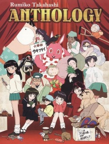 Rumiko Takahashi Anthology - Takahashi Rumiko Gekijou, Rumic Theater, Rumiko Takahashi Theater, Rumic World TV, Rumic World TV 2003