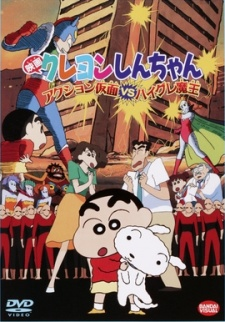 Crayon Shin-chan Movie 01: Action Kamen vs. Haigure Maou - Crayon Shin-chan Movie 01: Siêu nhân Action và ma vương áo tắm | Eiga Crayon Shin-chan: Action Kamen vs. Haigure Maou | Crayon Shin-chan: Action Kamen vs. Haigure Devil