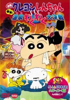 Crayon Shin-chan Movie 07: Bakuhatsu! Onsen Wakuwaku Daikessen - Eiga Crayon Shin-chan: Bakuhatsu! Onsen Wakuwaku Daikessen | Crayon Shin-chan: Explosion! The Hot Spring's Feel Good Final Battle/Kureshin Paradise! Made in Saitama
