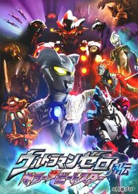Ultraman Zero Gaiden : Killer The Beat Stars - Ultraman Zero Gaiden: Killer The Beatstar