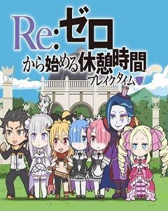 Re:Zero kara Hajimeru Break Time - Re:Zero kara Hajimeru Kyuukei Jikan