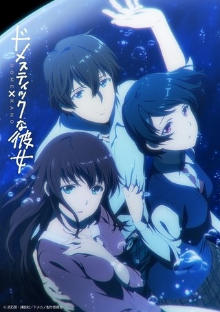 Domestic na Kanojo - Domestic Girlfriend, Dome x Kano, Domekano