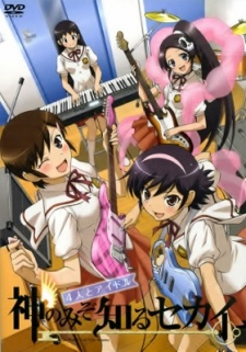 Kami nomi zo Shiru Sekai: 4-nin to Idol - The World God Only Knows: Four Girls and an Idol [Bluray]