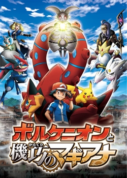 Pokemon Movie 19 XY&Z: Volcanion to Karakuri no Magiana - Pokemon the Movie: Volcanion and the Mechanical Marvel | Pokemon Movie 19