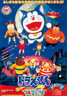 Doraemon Movie 11: Nobita to Animal Planet - Doraemon the Movie: Nobita and the Animal Planet | Doraemon Ngôi Sao Cảm