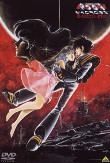 Macross: Do You Remember Love? - Clash of the Bionoids, Gekijouban Choujikuu Yousai Macross: Ai, Oboete Imasu ka, Macross in Clash Of The Bionoids, Super Dimensional Fortress Macross The Movie: Do You Remember Love?, Choujikuu Yousai Macross: Ai Oboete Imasuka