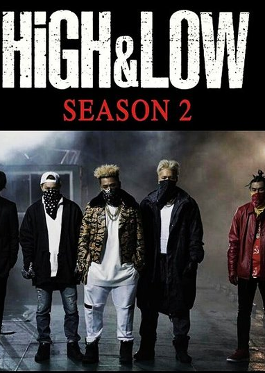 High & Low Season 2 – The Story of Sword 2015 - HiGH&LOW〜THE STORY OF S.W.O.R.D.〜 Season 2