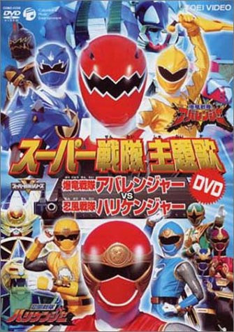 Bakuryuu Sentai Abaranger vs. Hurricaneger - A movie for Bakuryuu Sentai Abaranger and Ninpuu Sentai Hurricaneger