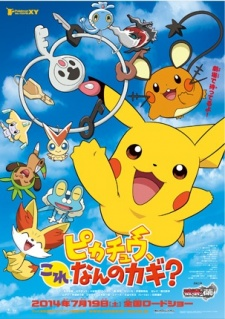 Pokemon: Pikachu, Kore Nan no Kagi? - Pikachu, What's This Key?, Pikachu, What's This Key?