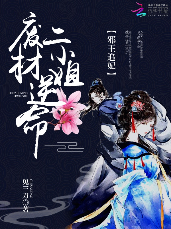 Xie Wang Zhui Qi - The Demonic King Who Chases His Wife