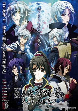 Hakuouki Movie 2: Shikon Soukyuu - Hakuoki Movie 2 | Hakuouki Shinsengumi Kitan Movie 2  | 劇場版 薄桜鬼 第二章 士魂蒼穹