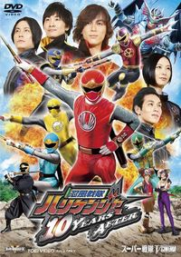 Ninpuu Sentai Hurricaneger 10 YEARS AFTER - Ninpuu Sentai Hurricaneger 10 năm sau