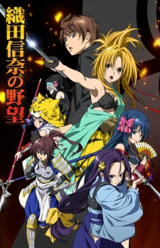 Oda Nobuna No Yabou - The Ambition of Oda Nobuna [Blu-ray]