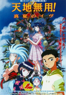 Tenchi Muyou! Manatsu no Eve - Tenchi the Movie 2: Daughter of Darkness, Tenchi Muyou! Midsummer's Eve, Tenchi Muyo! Manatsu no Eve