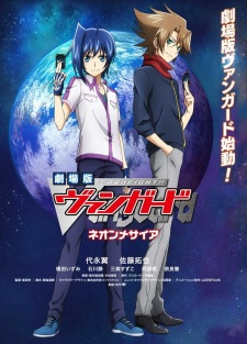 Cardfight!! Vanguard Movie: Neon Messiah - Gekijouban Cardfight!! Vanguard: Neon Messiah