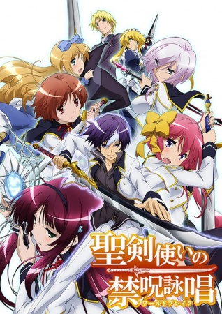Seiken Tsukai no World Break - Seiken Tsukai no Kinshuu Eishou | Warubure | World Break: Aria of Curse for a Holy Swordsman