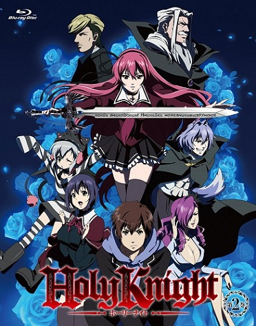 Holy Knight - Holy Knight [Bluray]