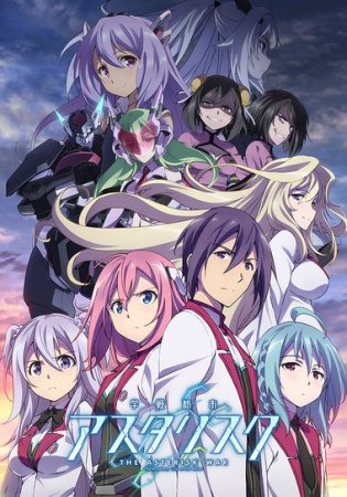 Gakusen Toshi Asterisk 2nd Season - The Asterisk War: The Academy City on the Water | Academy Battle City Asterisk