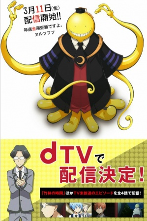 Ansatsu Kyoushitsu 2 Ki Kagai Jugyo Hen - Ansatsu Kyoushitsu (TV) 2nd Season: Kagaijugyou-hen | Assassination Classroom: Extracurricular Lesson