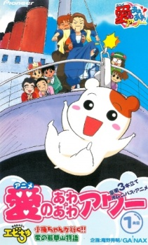 Oruchuban Ebichu - Ebichu Minds the House, Anime Ai no Awa Awa Hour, Anime Lovers' Awa Awa Hour, Anime Lovers' Bubble Bubble Hour, Modern Love's Silliness