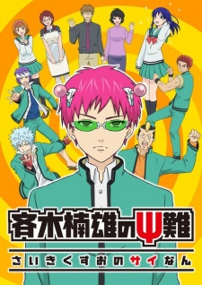 Saiki Kusuo no Ψ-nan (TV) - The Disastrous Life of Saiki K. | Saiki Kusuo no Psi Nan