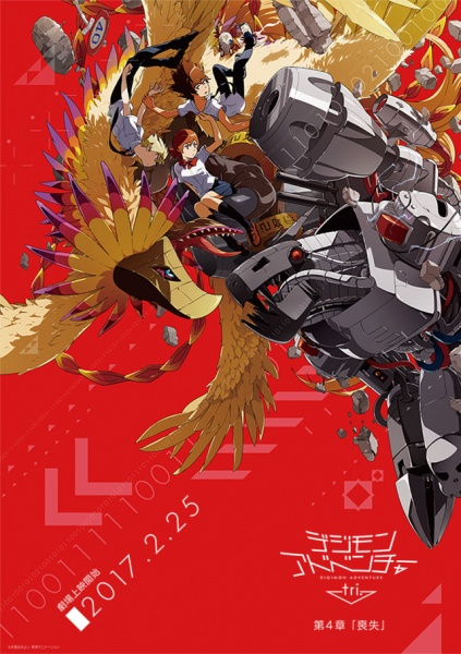 Digimon Adventure tri. 4: Soushitsu - Digimon tri. 4
