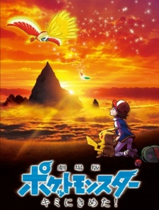 Pokemon Movie 20: Kimi ni Kimeta! - Pokemon Movie 20