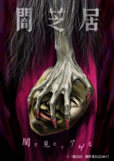 Xem phim Yami Shibai 5th Season - Yamishibai: Japanese Ghost Stories Fifth Season, Theater of Darkness 5th Season Vietsub