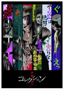 "Ito Junji: Collection - Junji Ito ""Collection"""