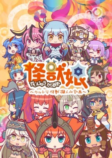 Kaijuu Girls: Ultra Kaijuu Gijinka Keikaku 2nd Season - KAIJU GIRLS Season 2