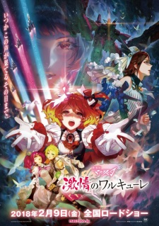 Macross Δ Movie: Gekijou no Walküre - Macross Delta Movie - Gekijou no Walkure