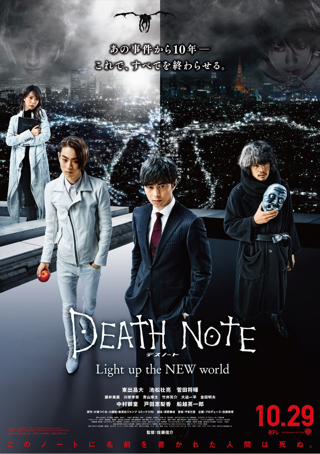 Xem phim Death note New Generation - Quyển sổ tử thần: Thế hệ mới | Death Note: Light Up The New World Vietsub