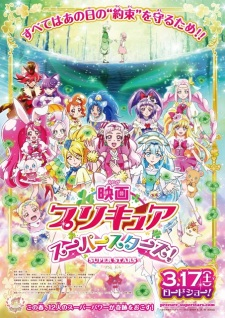 Precure Super Stars! Movie - Eiga Precure Super Stars!