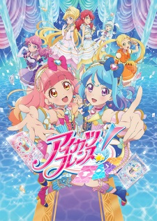 Aikatsu Friends! - Aikatsu Friends!