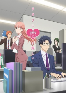 Wotaku ni Koi wa Muzukashii - It's Difficult to Love an Otaku, WotaKoi, Love is Hard for Otaku