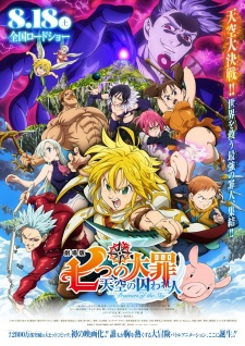 Xem phim Nanatsu no Taizai Movie: Tenkuu no Torawarebito - The Seven Deadly Sins Movie: Prisoners of the Sky Vietsub