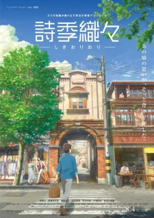 Shikioriori - Shikioriori, 肆式青春, Si Shi Qing Chun, Flavors of Youth