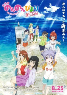 Non Non Biyori Movie: Vacation - Non Non Biyori Movie Vacation