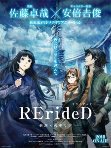 RErideD: Tokigoe no Derrida - RErideD