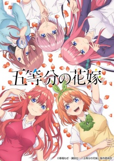 Gotoubun no Hanayome - 5-toubun no Hanayome, The Five Wedded Brides, The Quintessential Quintuplets
