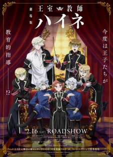 Oushitsu Kyoushi Heine Movie - The Royal Tutor Movie, Oushitsu Kyoushi Haine Movie