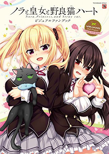 Nora to Oujo to Noraneko Heart - Nora, Princess, and Stray Cat